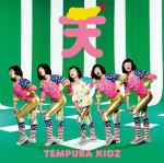 【オリコン加盟店】通常盤■TEMPURA KIDZ CD【ONE STEP】13/3/6発売【楽ギフ_包装選択】