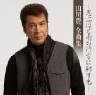 ♦ 山川丰 CD13/2/6 发布
