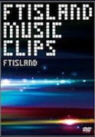 【オリコン加盟店】■FTISLAND DVD【FTISLAND MUSIC CLIPS】12/12/24発売【楽ギフ_包装選択】