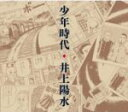 ■井上陽水 CD【少年時代】08/7/16発売【楽ギフ_包装選択】【05P03Sep16】