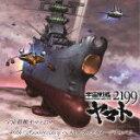【オリコン加盟店】送料無料■V.A..[HATS ALL STARS] CD【宇宙戦艦ヤマト2199 40th Anniversary ベストトラックイメー…