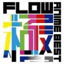 送料無料■通常盤■FLOW CD【FLOW ANIME BEST 極】15/2/25発売【楽ギフ_包装選択】