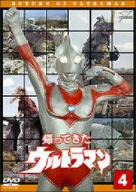 【オリコン加盟店】■ウルトラマン DVD【帰ってきたウルトラマン Vol.4】10/8/11発売【楽ギフ_包装選択】