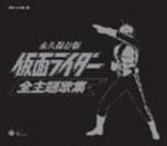 ■ Kamen Rider CD07/1/24