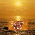 【オリコン加盟店】■邦楽 CD 【美しい日本のメロディー大全集】 06/11/22発売【楽ギフ_包装選択】