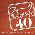 【オリコン加盟店】■V.A. [邦楽] CD【フォーク黄金時代40】 07/1/24発売【楽ギフ_包装選択】