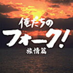 ■送料無料■V.A. (邦楽) CD【俺たちのフォーク!旅情篇】 08/3/26発売【楽ギフ_包装選択】【05P03Sep16】