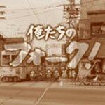 【オリコン加盟店】■送料無料■V.A. (邦楽) CD【俺たちのフォーク!あゝ青春慕情】 08/3/26発売【楽ギフ_包装選択】