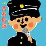 【オリコン加盟店】■送料無料■V.A.(邦楽) CD【ベストヒット!青春歌謡】 06/9/27発売【楽ギフ_包装選択】