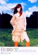 【オリコン加盟店】■島谷ひとみ  DVD【 8 Colors - Hitomi Shimatani Clips 】■送料無料【楽ギフ_包装選択】