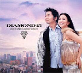 【オリコン加盟店】■Dreams Come True〔ドリカム〕 CD【Diamond 15】通常盤■送料無料 12/8発売【楽ギフ_包装選択】