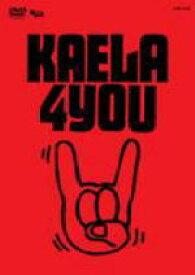 【オリコン加盟店】■木村カエラ DVD【KAELA KIMURA 1st TOUR 2005 4YOU 】(7/6発売)【楽ギフ_包装選択】