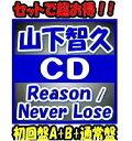 【オリコン加盟店】●特典ポスター1枚プレゼント[希望者]■初回盤A+初回盤B+通常盤セット■山下智久 3CD+2DVD【Reason/Never Lose】19…