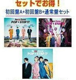 【オリコン加盟店】★初回盤A+初回盤B+通常盤[取]■Sexy Zone CD+DVD【POP × STEP!?】20/2/5発売【ギフト不可】