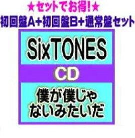【オリコン加盟店】●初回盤A+初回盤B+通常盤[初回]セット[取]■SixTONES CD+DVD【僕が僕じゃないみたいだ】21/2/17発売【ギフト不可】