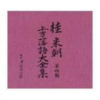 ■카츠라 베이초 CD 06/7/26발매