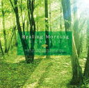 ■リラシック CD【ヒーリング・モーニング】07/10/26発売【楽ギフ_包装選択】【05P03Sep16】
