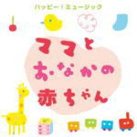 【オリコン加盟店】マタニティ CD【ママと赤ちゃん ハッピー!ミュージック】11/8/24発売【楽ギフ_包装選択】