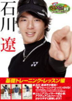 ♦ 石川良 DVD11/7/20 發佈