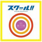 【オリコン加盟店】サントラ CD【フジテレビ系ドラマ「スクール!!」オリジナル・サウンドトラック 】11/3/2発売【楽ギフ_包装選択】