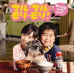 初回限定盤■薫と友樹、たまにムック。 CD+DVD【マル・マル・モリ・モリ!】11/7/13発売【楽ギフ_包装選択】