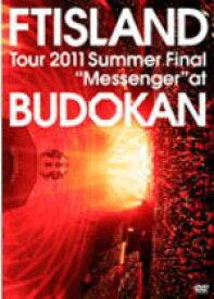 """【オリコン加盟店】10%OFF+送料無料■FTISLAND 2DVD【Tour 2011 Summer Final """"Messenger"""" at BUDOKAN】11/10/26発売【楽ギフ_包装選択】"""