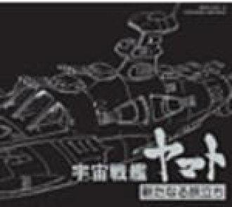 ♦ 宇宙战舰大和号 2 CD 15/12/2 发布