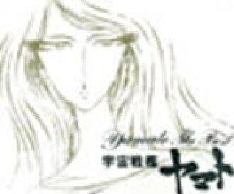 ♦ 宇宙战舰大和号 CD12/2/15 发布