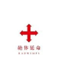 ■ 标准版 ■ RADWIMPS [ladwymps] 蓝光-ray12/1/11 发布