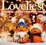 【オリコン加盟店】LOVERSSOUL × HIROKI from ORANGE RANGE CD【Loveliest】12/1/18発売【楽ギフ_包装選択】