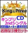 【オリコン加盟店】▼●超お得な3種セット■初回盤A+B+通常盤セット[代引不可]■King & Prince CD+DVD【Memorial】18/10/10発売【ギフ…