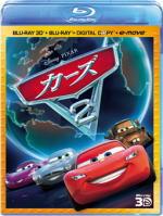 【オリコン加盟店】送料無料■ディズニー Blu-ray3D+2Blu-ray+デジタルコピー&e-move付【カーズ2 3Dスーパー・セット】11/12/2発売【楽ギフ_包装選択】