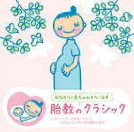 【オリコン加盟店】クラシック 2CD【赤ちゃんクラシック「胎教のクラシック」】11/11/9発売【楽ギフ_包装選択】
