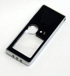 【LEDライト付き携帯タイプルーペ x2.6 x9】拡大鏡 LOUPE07943[後払い不可]【楽ギフ_包装選択】