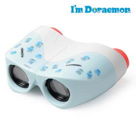 ■ケンコー 双眼鏡【サンリオ I'm Doraemon ドラえもん】8倍 ブルー KSD-02 BL/071120 [代引不可]【楽ギフ_包装選択】パール