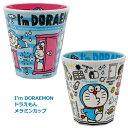 プラスト■ドラえもん I'm Doraemon【Wプリント メラミンカップ】コップ ボーダー/アイコン ID-CUP2 [代引不可]…