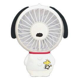 ●スヌーピー【ハンディファン 扇風機 USB充電式 スタンド付き LEDライト付】携帯扇風機 ポータブルファン ミニ扇風機 手持ち 首かけ 卓上両用/ホワイト CR-52838/880165【ギフト不可】.パール
