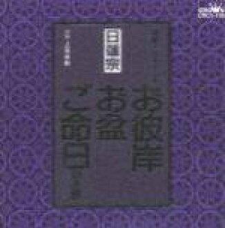 ■ cassette tape Nichiren 98 / 1 / 21