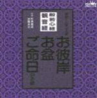 ♦ Sutra prajnaparamita and Kannon Sutra-cassette tape 98 / 1 / 21
