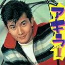 【オリコン加盟店】小林旭 CD【アキラ1】19/1/23発売【楽ギフ_包装選択】