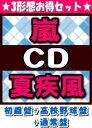 【オリコン加盟店】●初回盤+高校野球盤[初回限定]+通常盤セット[1人1個/代引不可]■嵐 CD+DVD【夏疾風】18/7/25発売【ギフト不可】
