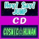 【オリコン加盟店】★初回限定盤1[1人1枚/代引不可]★DVD付+歌詞16Pブックレット封入■Hey! Say! JUMP CD+DVD【COSMIC☆HUMAN】18/8/1…