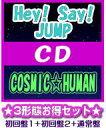 【オリコン加盟店】●超お得3種セット★特典ステッカーシート[外付]★初回盤1+2+通常盤セット■Hey! Say! JUMP CD+DVD【COSMIC☆HUMAN…