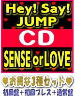 【オリコン加盟店】●お得な3種セット[代引不可]★初回盤+初回プレス+通常盤セット■Hey! Say! JUMP CD+DVD【SENSE or LOVE】18/8/22発売【ギフト不可】