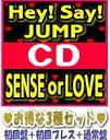 【オリコン加盟店】●お得な3種セット[代引不可]★初回盤+初回プレス+通常盤セット■Hey! Say! JUMP CD+DVD【SENSE or LOVE】18/8/22…
