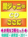 【オリコン加盟店】●初回盤+通常盤+201∞盤セット[代引不可]■関ジャニ∞ CD+DVD【ここに】18/9/5発売【ギフト不可】