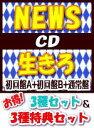 【オリコン加盟店】●3種セット3種特典付けちゃう![ファイルA・B・ポスター]■初回盤A+B+通常盤セット[代引不可]■NEWS CD+DVD【生き…