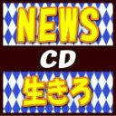 【オリコン加盟店】●3種セット送料無料★3種特典[希望者のみ]■初回盤A+B+通常盤セット[代引不可]■NEWS CD+DVD【生きろ】18/9/12発…