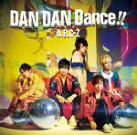 【オリコン加盟店】★初回盤B★DVD付■A.B.C-Z CD+DVD【DAN DAN Dance!!】19/9/25発売【ギフト不可】