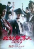 ■TVドラマ DVD【必殺仕事人2009 新春スペシャル】09/6/17発売【楽ギフ_包装選択】